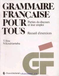 Французская грамматика для всех. Сборник упражнений